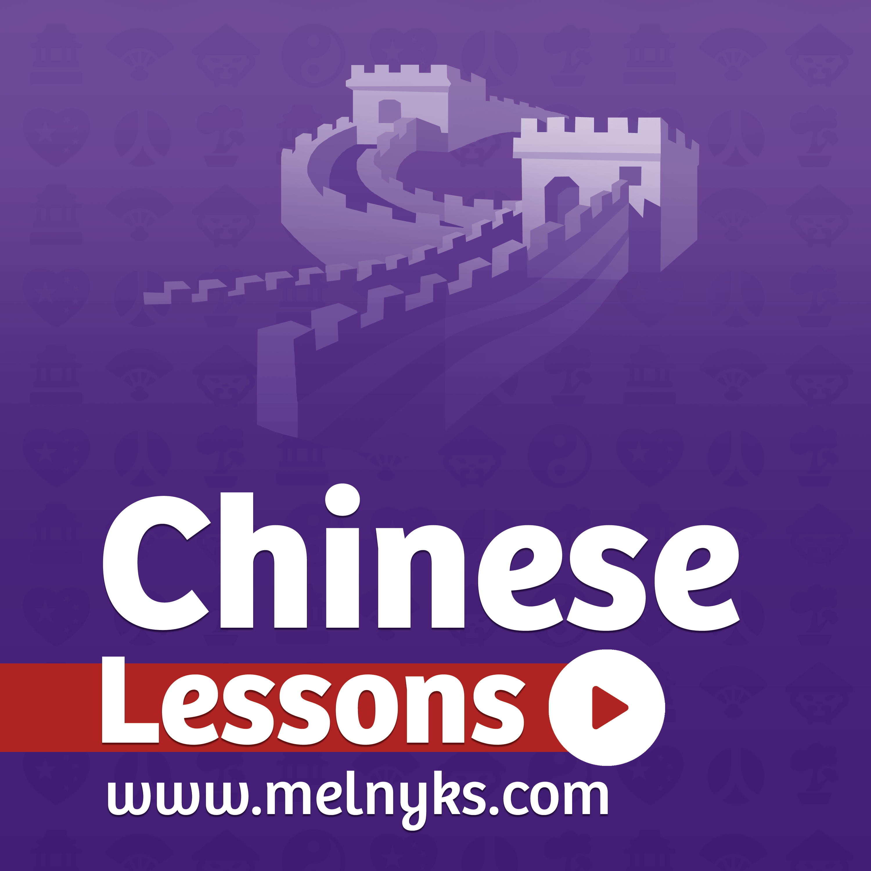 Melnyks Chinese Audio Course